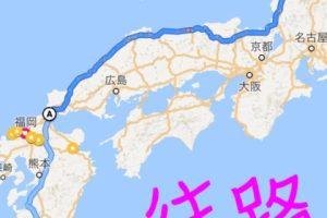 九州旅ナンパ往路
