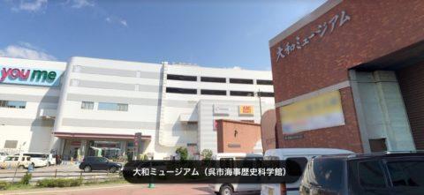 ゆめタウンと大和ミュージアム