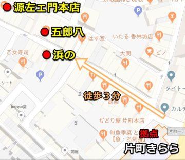 木倉町の和食店3選