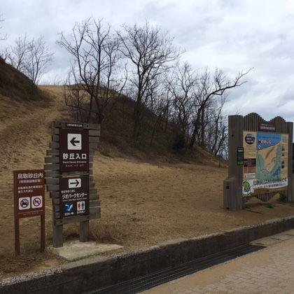 鳥取砂丘入口