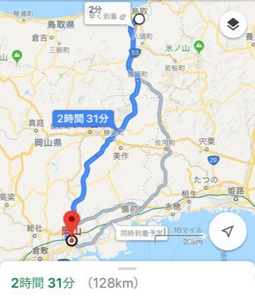 鳥取市から岡山市までの道のり