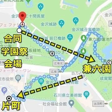 いしかわ四高記念公園から兼六園と片町までの経路図