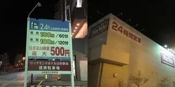 マックスバリュ山形駅西口店