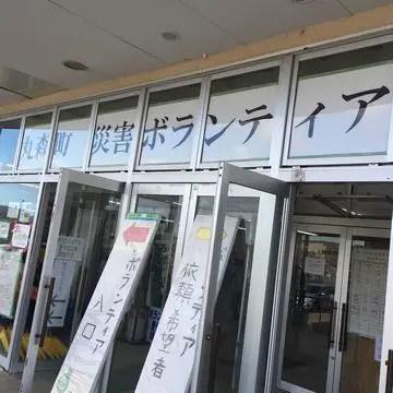 丸森町災害ボランティアセンター入口