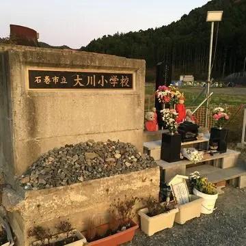 大川小学校の学校銘板