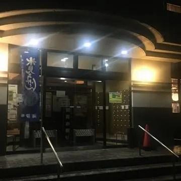 越のゆ富山店の正面入口
