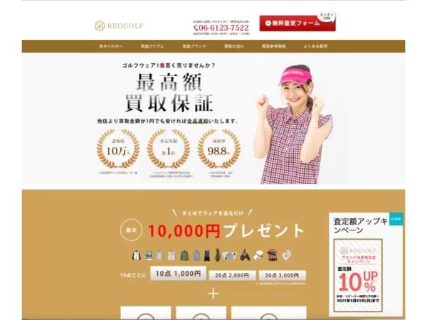 レオゴルフのwebサイトのトップ画面