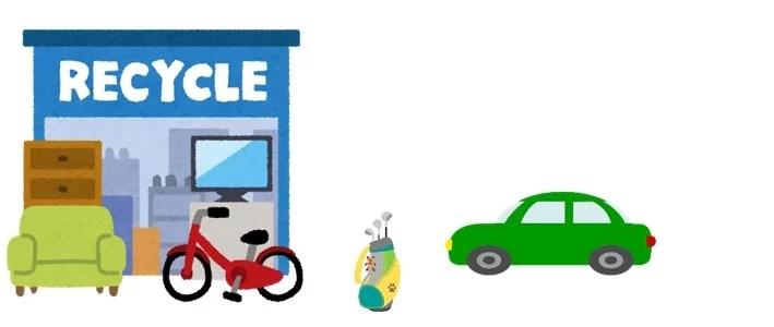 大型リサイクルショップへのもちこみ