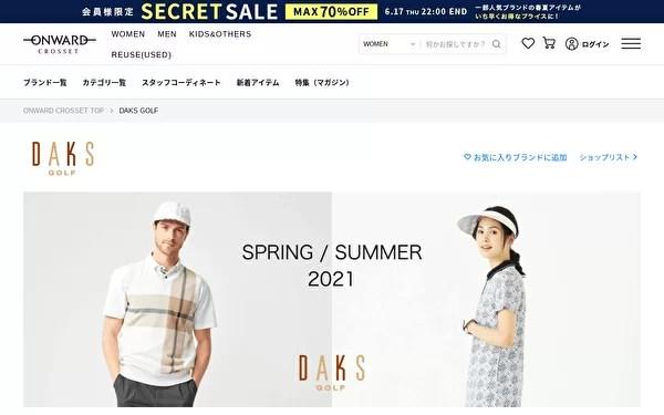 DAKS GOLF オフィシャルサイトのトップページ