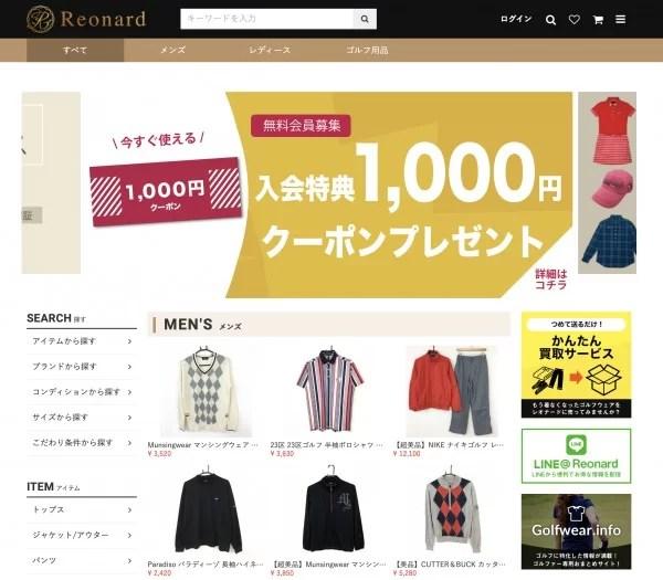 中古ゴルフウェア通販サイト「レオナード」トップ画面