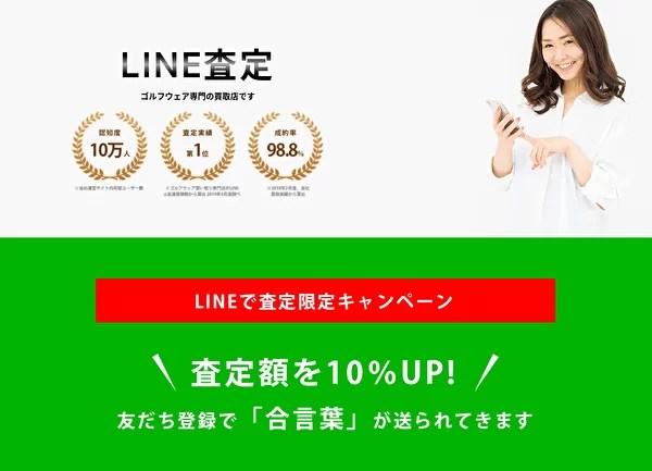 LINE査定 スクショ
