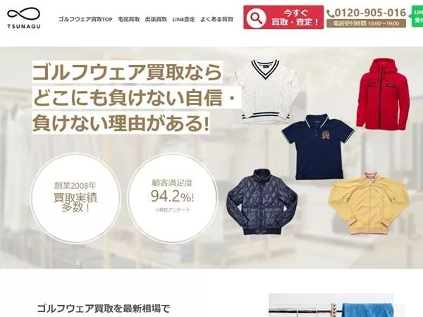 TSUNAGU ゴルフウェア買取