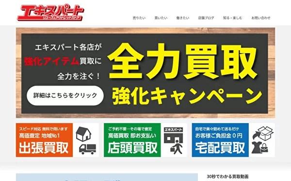 リサイクルショップ エキスパート 公式サイト スクショ