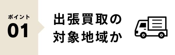 北海道 業者選びのポイント01