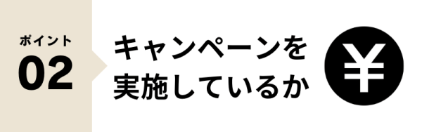 北海道 業者選びのポイント02