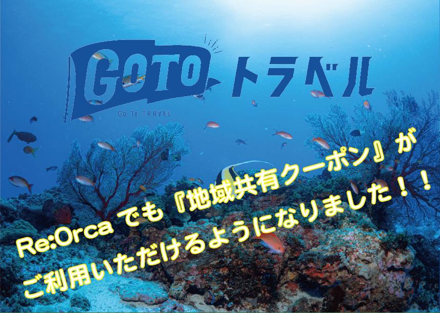 沖縄 地域共通クーポン券対象事業所