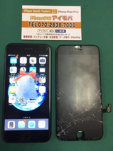 千葉県山武市より、iPhone7画面割れ修理のご依頼