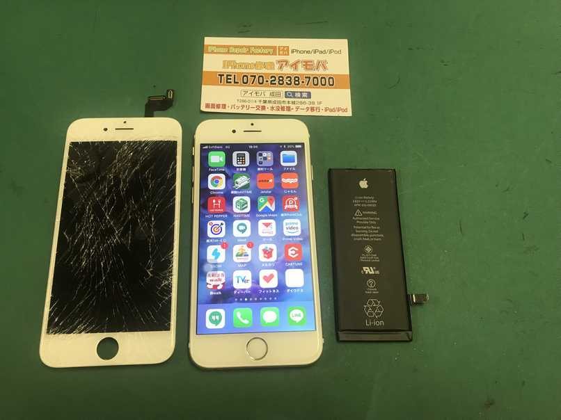 千葉県成田市はなのき台より、iPhone6s画面割れ修理とバッテリー交換のご依頼