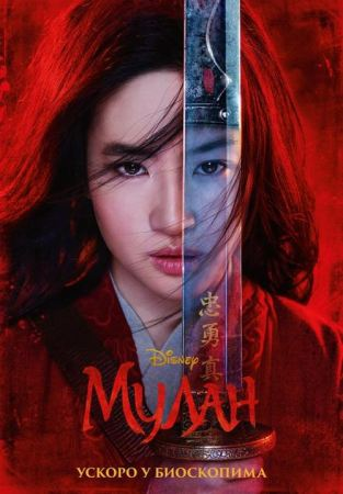 Film Mulan Filmovi Bioskopski Repertoar Bioskopa