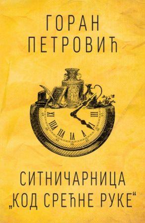 """Sitničarnica """"Kod srećne ruke"""" Goran Petrović Knjiga Laguna Knjige"""