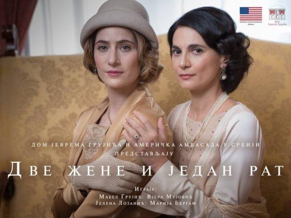 Predstava Dve žene i jedan rat Dom Jevrema Grujića