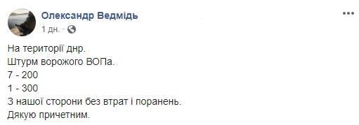 «От врага ничего не осталось. 7 - «200-х», и 1 - «300-й»: ВСУ пошли на штурм и разгромили опорный пункт боевиков на Донбассе