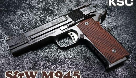 KSC S&W M945 ガスガン レビュー