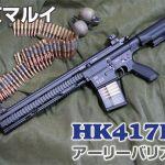 東京マルイ 次世代電動ガン HK417 アーリーバリアント レビュー