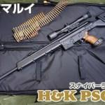 東京マルイ H&K PSG-1 電動ライフル レビュー