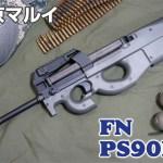 東京マルイ FN PS90HC ハイサイクル電動ガン レビュー