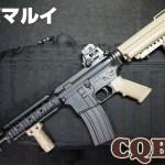 東京マルイ 次世代電動ガン CQB-R フラットダークアース レビュー