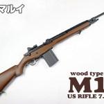 東京マルイ USライフル M14 ウッドタイプストック ver. レビュー 3