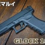 東京マルイ グロック18C 電動ハンドガン レビュー