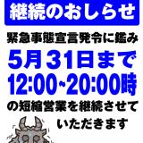 レプマート東京アキバ店 営業時間短縮継続のおしらせ