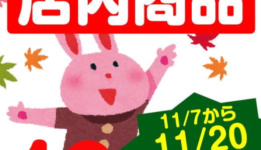 【東京アキバ店、アキバ2号店秋のSALE!】