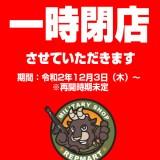 熊本健軍東店 店舗改装のため一時閉店のお知らせ