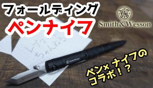 Smith & WessonのFolding Pen Knifeのご紹介動画を公開しました!