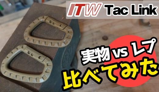 ITW nexus Tac Link (タックリンク)の実物とレプリカ品を徹底比較!