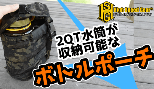 High Speed Gear の Canteen 2QT Pouchのご紹介動画を公開しました!