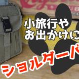 RothcoのCanvas Travel Portfolio Bagのご紹介動画を公開しました!