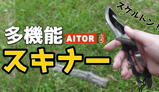 Aitor(アイトール)のSkinner JKI (スキナー JK1)のご紹介動画を公開しました!