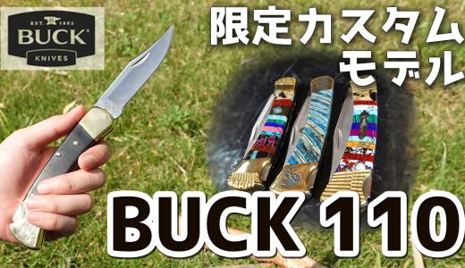 BUCK(バック)の110 Folding Hunter (ワンテン フォールディング ハンター)のご紹介動画を公開しました!