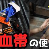止血帯(ターニケット)の使い方についてのご紹介動画を公開しました!