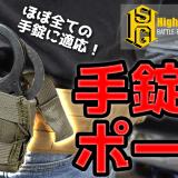 High Speed Gear(ハイスピードギア)のHandcuff TACO MOLLE(ハンドカフ ターコー モール)のご紹介動画を公開しました!
