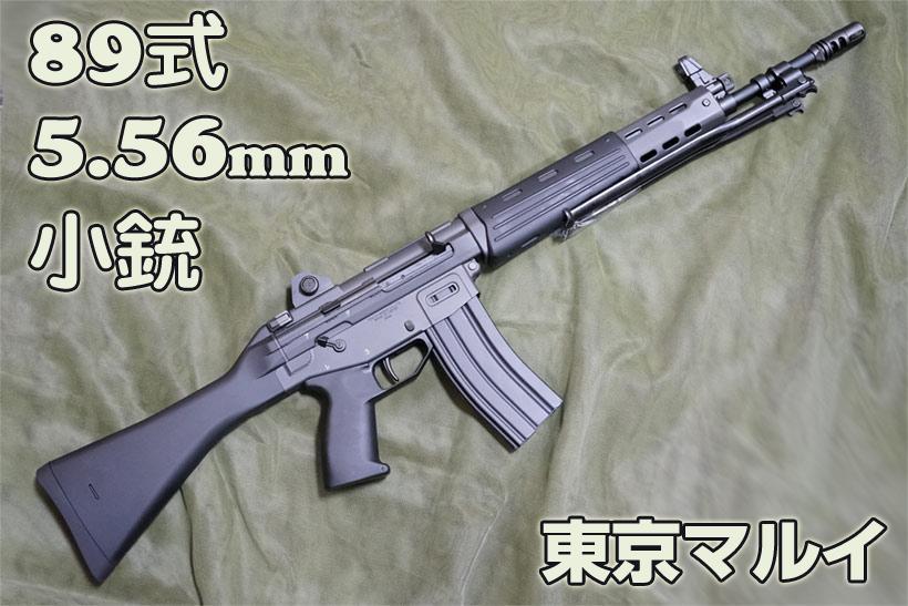 東京マルイ 89式 5.56ミリ小銃