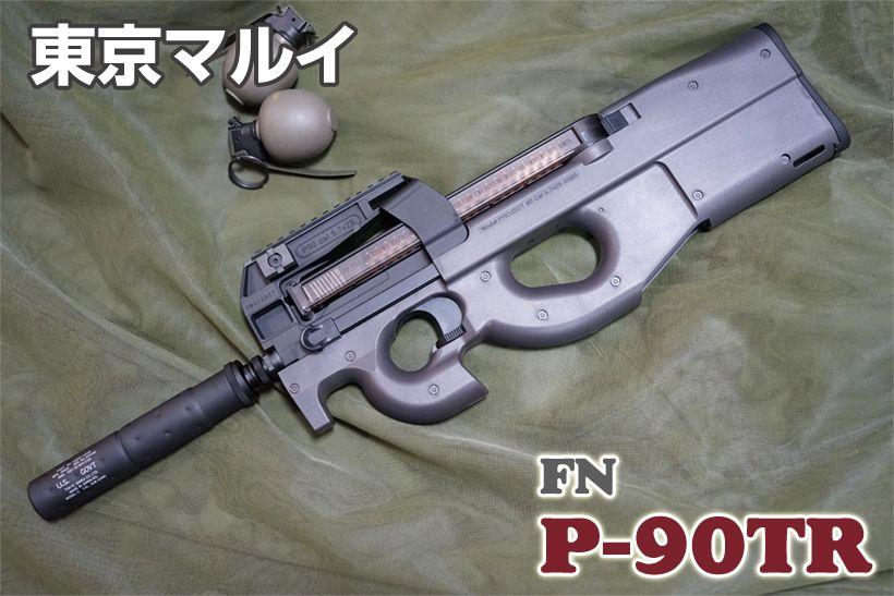 東京マルイ FN P-90TR
