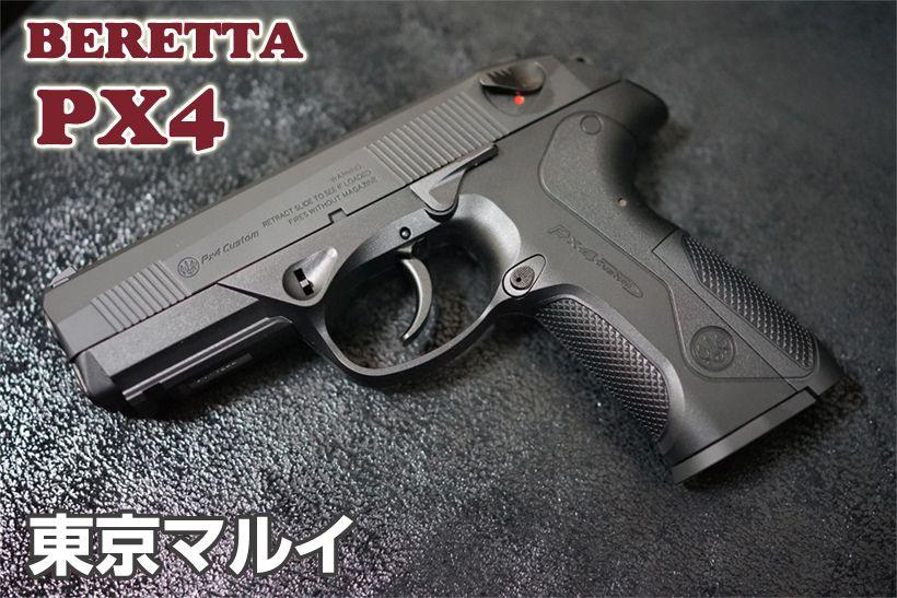 東京マルイ ベレッタ PX4
