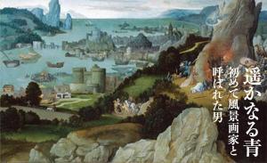 ウィーン美術史美術館所蔵 - 風景画の誕生 -