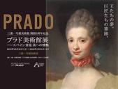 プラド美術館展 - スペイン宮廷 美への情熱 -