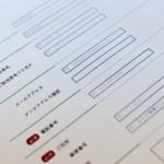 入力フォーム…本来不要な個人情報まで教えていませんか?
